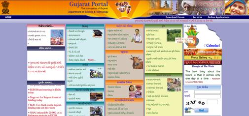 પોર્ટલ.ગુજરાત.ગોવ.ઇન