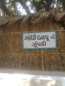 ગાંધી બાપૂની ઝૂંપડી! અહીં ગાંધીજી દાંડીકૂચ વખતે ૨૨ દિવસ રહ્યાં હતાં..
