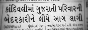 ગુજરાત સમાચારનું રેસિઝમ?